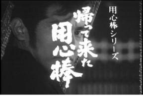 帰ってきた用心棒(1)